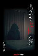 出会うヒト<異>(MTホラー文庫)