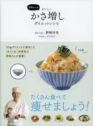 野崎さんのおいしいかさ増しダイエットレシピ