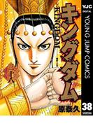 キングダム 38(ヤングジャンプコミックスDIGITAL)