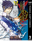 変身忍者嵐 SHADOW STORM 2(ヤングジャンプコミックスDIGITAL)