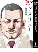 マンホール 新装版 上(ヤングジャンプコミックスDIGITAL)