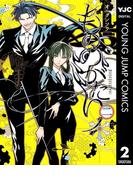 もののがたり 2(ヤングジャンプコミックスDIGITAL)