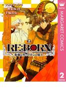 RE:BORN~仮面の男とリボンの騎士~ 2(マーガレットコミックスDIGITAL)