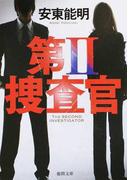 第Ⅱ捜査官 (徳間文庫)(徳間文庫)