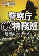 反撃のマリオネット (徳間文庫 警察庁α特務班)(徳間文庫)