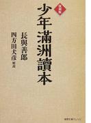 少年滿洲讀本 復刻版 (徳間文庫カレッジ)(徳間文庫カレッジ)