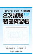 インテリアコーディネーター資格試験 2次試験製図練習帳 第7版