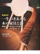 一生つきあえる木の家具と器 関西の木工家28人の工房から 京都・大阪・兵庫・滋賀 増補改訂