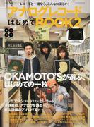 アナログレコードはじめてBOOK レコードと一緒なら、こんなに楽しい! 2 OKAMOTO'S、ホリエアツシ、吉川友他 (ステレオサウンドMOOK)