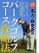 スコアアップ!名人・萩史之のパークゴルフコース攻略法