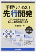 手戻りのない先行開発 QFDの限界を超える新しい製品実現化手法 大容量無段変速機の開発プロセスに学ぶ