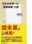 日本は世界一の「医療被曝」大国 (集英社新書)(集英社新書)