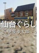 仙台ぐらし (集英社文庫)(集英社文庫)