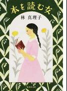 本を読む女 (集英社文庫)(集英社文庫)