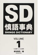 慎語事典 VOLUME1 No0001 to No0500