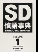 慎語事典 VOLUME1 No0001 to No0500