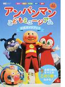 アンパンマンこどもミュージアム公式ガイドブック 仙台 横浜 名古屋 神戸 福岡 (ワンダーライフスペシャル)