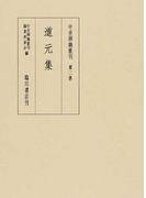中世禅籍叢刊 影印 第2巻 道元集