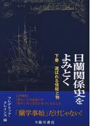 日蘭関係史をよみとく 下巻 運ばれる情報と物