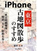 iPhone東京古地図散歩のすすめ 「東京時層地図」で明治、大正、昭和を歩く
