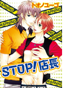 STOP!店長(BLSweet)