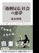 「過剰反応」社会の悪夢(角川新書)