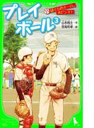 【期間限定価格】プレイボール (3) ぼくらのチーム、大ピンチ!(角川つばさ文庫)