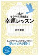 【期間限定価格】人生がキラキラ輝き出す幸運レッスン(中経の文庫)