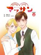 マッサン COMIC(下)(扶桑社コミックス)