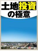 土地投資の極意(週刊エコノミストebooks)