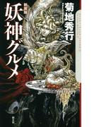 妖神グルメ(The Cthulhu Mythos Files)