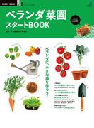 ベランダ菜園 スタートBOOK