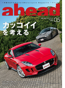 ahead vol.150