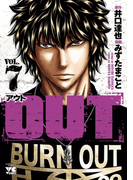 OUT 7(ヤングチャンピオン・コミックス)