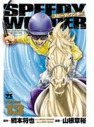 スピーディワンダー volume13(ヤングチャンピオン・コミックス)