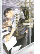 快感シェアリング-(株)愛愛玩具営業部-【特別版】(Cross novels)