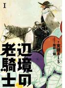 【期間限定価格】辺境の老騎士 1