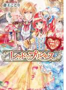 レッド・プリンセス2 大舞踏会は薔薇のドレスで(B's‐LOG文庫)