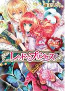 レッド・プリンセス3 紅い魔女と唇の契約(B's‐LOG文庫)