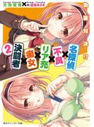名探偵×不良×リア充×痴女×決闘者2 ~偽装対決!?~(角川スニーカー文庫)