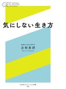 気にしない生き方(幻冬舎エデュケーション新書)