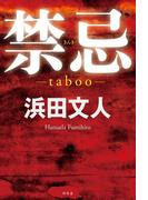 禁忌 -taboo-(幻冬舎単行本)