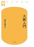 大麻入門(幻冬舎新書)