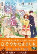 かなりや荘浪漫 廃園の鳥たち(集英社オレンジ文庫)