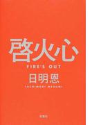 啓火心 (FIRE'S OUT)