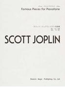 スコット・ジョプリン ピアノ名曲集 2015 (ドレミ・クラヴィア・アルバム)