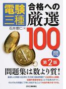 電験三種合格への厳選100問 第2版