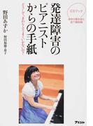 発達障害のピアニストからの手紙 どうして、まわりとうまくいかないの? (CDブック)(CDブック)