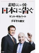 素晴らしい国・日本に告ぐ (SEIRINDO BOOKS)