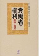 労働者の権利 軌跡と展望 宮里邦雄先生弁護士50周年記念